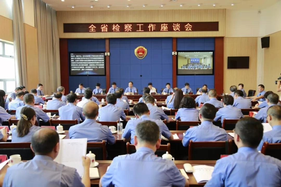 全省检察工作座谈会在毕节市召开