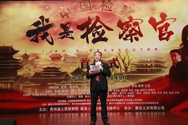 《我是检察官》首映式在贵阳举行