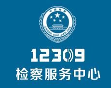 12309检察服务中心.jpg