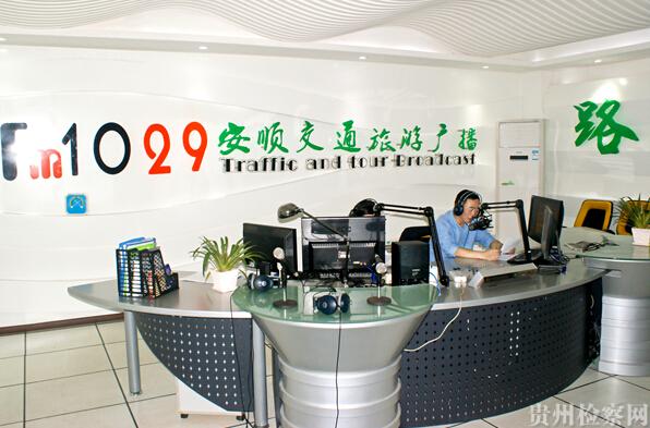 安顺市检察院领导走进阳光直播间宣传检察工作